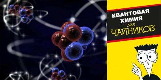 квантовая химия для чайников