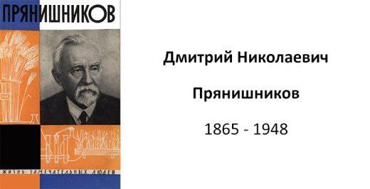 pryanishnikov