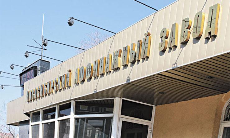московский аффинажный завод