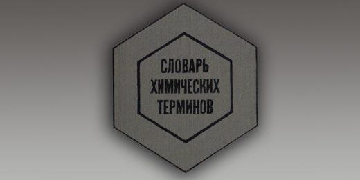 Краткий словарь химических терминов