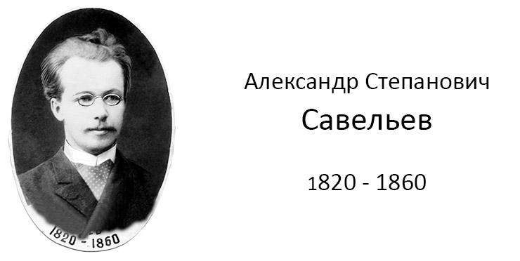 Александр Степанович Савельев