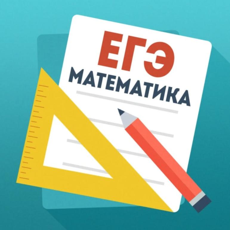 Преимущества онлайн курсов подготовки к ЕГЭ по математике